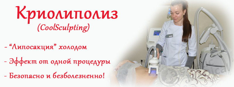 Криолиполиз Zeltiq CoolSculpting в Одессе Estetic Medical